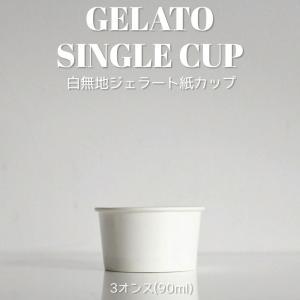紙コップ ジェラートシングル90cc アイスクリーム 紙カップ|bmt-store