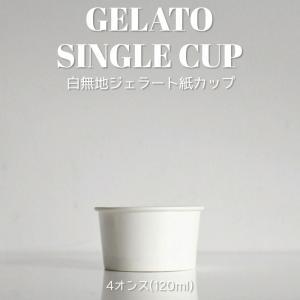 紙コップ ジェラートシングル120cc アイスクリーム 紙カップ|bmt-store