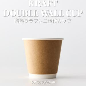 紙コップ 断熱クラフト二重9オンス 紙カップ|bmt-store