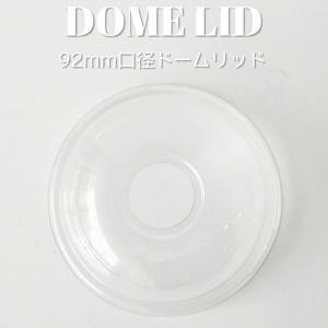 ペットカップ92mm口径12・14・17オンス用ドームフタ|bmt-store