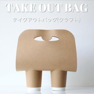紙コップ クリアカップ テイクアウト バッグ クラフト 200枚|bmt-store