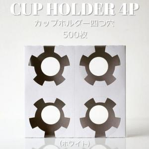 紙カップ クリアカップ カップホルダー  四つ穴ホワイト ☆500個☆|bmt-store