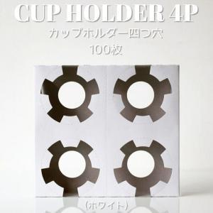 紙カップ クリアカップ カップホルダー  四つ穴ホワイト ☆100個☆ EC76|bmt-store