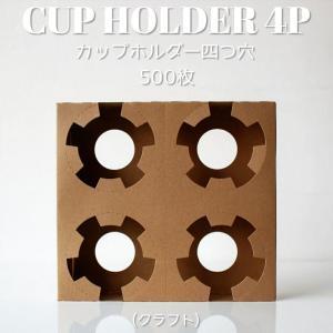 紙カップ クリアカップ カップホルダー  四つ穴クラフト ☆500個☆|bmt-store