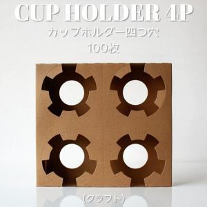 テイクアウト 紙カップ クリアカップ カップホルダー  四つ穴クラフト 100個 EC77|bmt-store