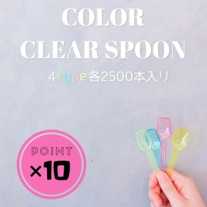 テイクアウト おしゃれ カラー クリアー スプーン 4色入り 10000本|bmt-store
