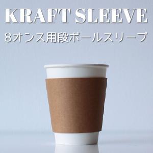 紙コップ 8オンス 白無地 紙カップ 用 段ボール クラフト スリーブ|bmt-store