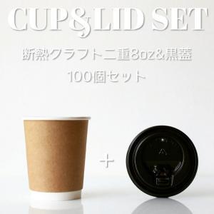 紙コップ 蓋付き 断熱クラフト2重8オンス 紙カップ &ホット用黒蓋  100個セット EC13|bmt-store