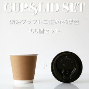 紙コップ 蓋付き 断熱クラフト2重9オンス 紙カップ &ホット用黒蓋 100個セット EC15|bmt-store