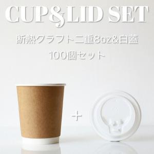 紙コップ 蓋付き 断熱クラフト2重8オンス 紙カップ &ホット用白蓋  100個セット EC14|bmt-store