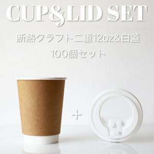紙コップ 蓋付き 断熱クラフト2重12オンス 紙カップ &ホット用白蓋  100個セット EC12|bmt-store