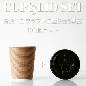 テイクアウト 紙コップ 蓋付き 断熱エコクラフト2重8オンス 紙カップ &ホット用黒蓋 100個セット EC03|bmt-store