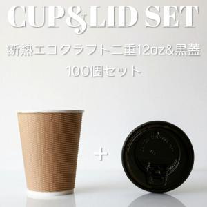 紙コップ 蓋付き 断熱エコクラフト2重12オンス 紙カップ &ホット用黒蓋  100個セット EC01|bmt-store