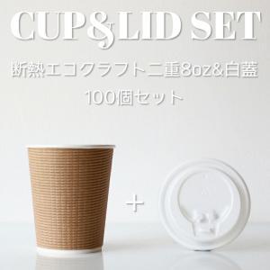 テイクアウト 紙コップ 蓋付き 断熱エコクラフト2重8オンス 紙カップ &ホット用白蓋 100個セット EC04|bmt-store