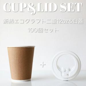 紙コップ 蓋付き 断熱エコクラフト2重12オンス 紙カップ &ホット用白蓋  100個セット EC02|bmt-store