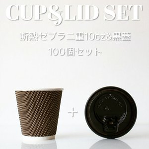 紙コップ 蓋付き 断熱ゼブラ二重10オンス 紙カップ &ホット用黒蓋  100個セット EC19|bmt-store