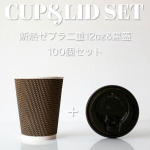 紙コップ 蓋付き 断熱ゼブラ二重12オンス 紙カップ &ホット用黒蓋  100個セット EC17|bmt-store