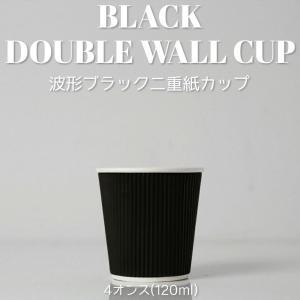 紙コップ 断熱波形ブラック二重4オンス 紙カップ|bmt-store