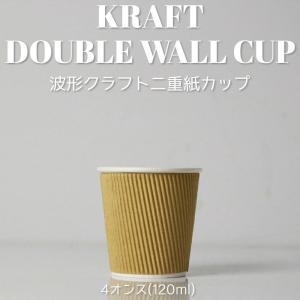 紙コップ 断熱波形クラフト二重4オンス 紙カップ|bmt-store