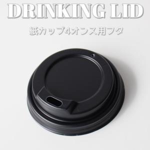 紙コップ 紙カップ 4オンス用黒蓋|bmt-store