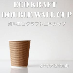紙コップ 断熱エコクラフト二重8オンス 紙カップ|bmt-store