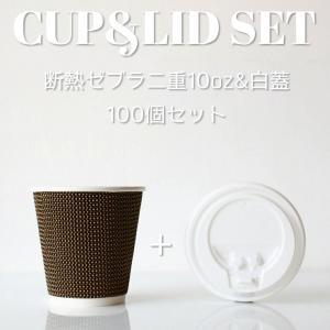 紙コップ 蓋付き 断熱ゼブラ二重10オンス 紙カップ &ホット用白蓋 100個セット EC20|bmt-store