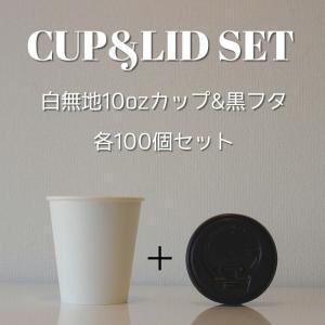 紙コップ 蓋付き 耐熱白無地10オンス 紙カップ &ホット用黒蓋 100個セット EC05|bmt-store