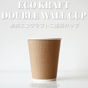 テイクアウト 紙コップ 断熱エコクラフト二重12オンス 紙カップ|bmt-store
