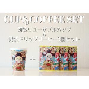 「ちょっと一息」 舞妓モチーフのリユーザブルカップ&舞妓ドリップコーヒーのセットです。       ...