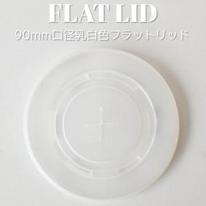 テイクアウト 紙コップ 紙カップ 90mm口径用 平蓋 乳白色|bmt-store