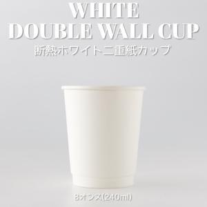 紙コップ 断熱ホワイト二重8オンス 紙カップ|bmt-store