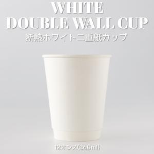 紙コップ 断熱ホワイト二重12オンス 紙カップ|bmt-store
