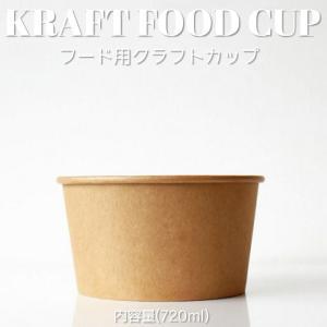 テイクアウト 容器 おしゃれ 紙コップ クラフト 720ml フード スープ 紙カップ 500個入|bmt-store