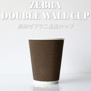 紙コップ 断熱ゼブラ二重12オンス 紙カップ|bmt-store