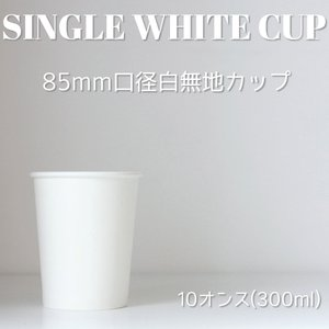 紙コップ 耐熱白無地 85mm口径10オンス 紙カップ|bmt-store