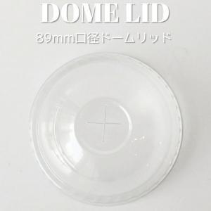 テイクアウト クリアーカップ 89mm口径用ドームフタ|bmt-store