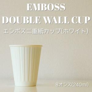 紙コップ 断熱エンボス二重8オンス  紙カップ ホワイト|bmt-store