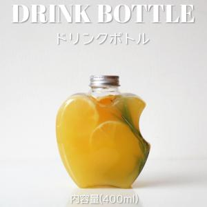 ドリンクボトル ボトル容器 400ml リンゴ 銀蓋 ボトルドリンク 200個セット|bmt-store