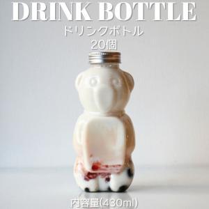 テイクアウト ドリンクボトル ボトル容器 450ml アニマル 銀蓋 ボトルドリンク 20個セット bmt-store