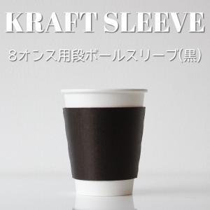 紙コップ 8オンス 白無地 紙カップ 用 段ボール ブラック スリーブ 黒|bmt-store
