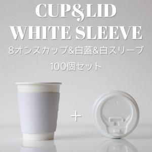 テイクアウト 紙コップ 蓋付き 耐熱白無地8オンス 紙カップ &白段ボールスリーブ&白蓋 100個セット EC118|bmt-store