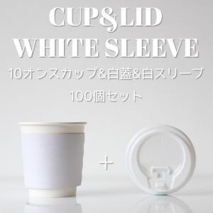 テイクアウト 紙コップ 蓋付き 耐熱白無地10オンス 紙カップ &白段ボールスリーブ&白蓋 100個セット EC119|bmt-store