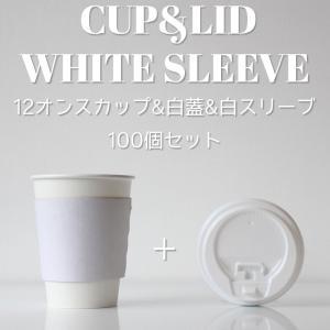 テイクアウト 紙コップ 蓋付き 耐熱白無地12オンス 紙カップ &白段ボールスリーブ&白蓋 100個セット EC120|bmt-store