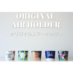 「オリジナルエアーホルダーいかがですか?」 ※エアーホルダーとは、筒型の紙製スリーブです。 お好きな...