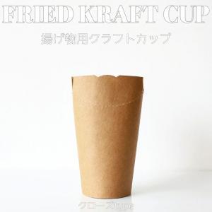 テイクアウト 紙コップ 揚げ物用 クラフト 紙カップ 蓋付き 1000個|bmt-store