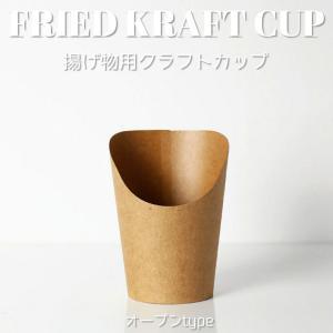 紙コップ 揚げ物用 クラフト 紙カップ   1000個|bmt-store