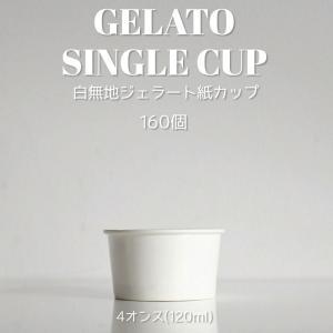 紙コップ ジェラートシングル120cc アイスクリーム 紙カップ 200個 EC28|bmt-store