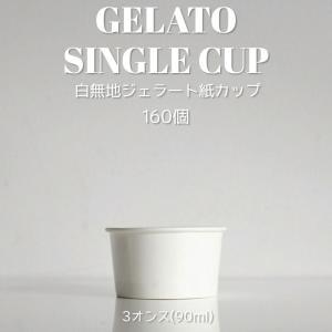 紙コップ ジェラートシングル90cc アイスクリーム 紙カップ 200個 EC27|bmt-store