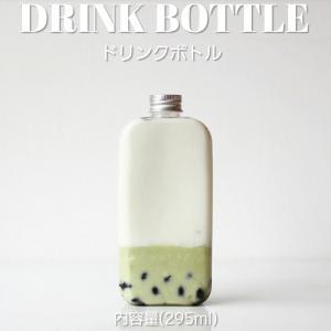 ドリンクボトル 300ml スリム 銀蓋 ボトルドリンク 200個セット|bmt-store