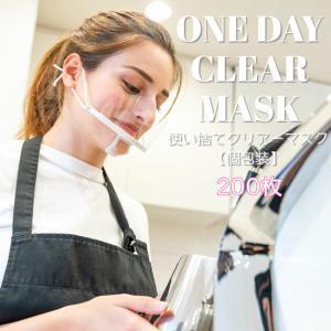 紙コップ クリアカップ テイクアウト クリアーマスク 飛沫防止 透明マスク 衛生マスク  マウスシールド 個包装 200枚|bmt-store